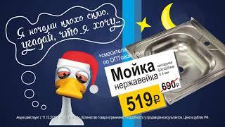 МОЙКА МОЯ! Купить кухонную мойку в Барнауле!(, 2017-12-21T02:40:13.000Z)