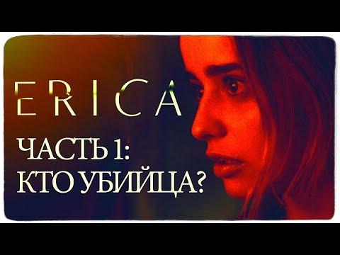 ERICA - ПРОХОЖДЕНИЕ НА ВЕБКУ НОВОГО ХИТА ОТ SONY!