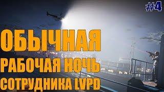 Обычная рабочая ночь сотрудника LVPD на сервере Advance RP Red #4