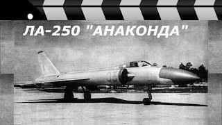 ЛА-250 АНАКОНДА - ОХОТНИК НА БОМБАРДИРОВЩИКИ