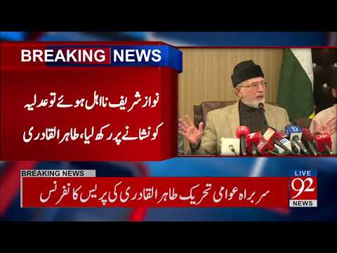 Dr Tahir-ul-Qadri To Address Press Conference - 21 September 2017 - 92NewsHDPlus