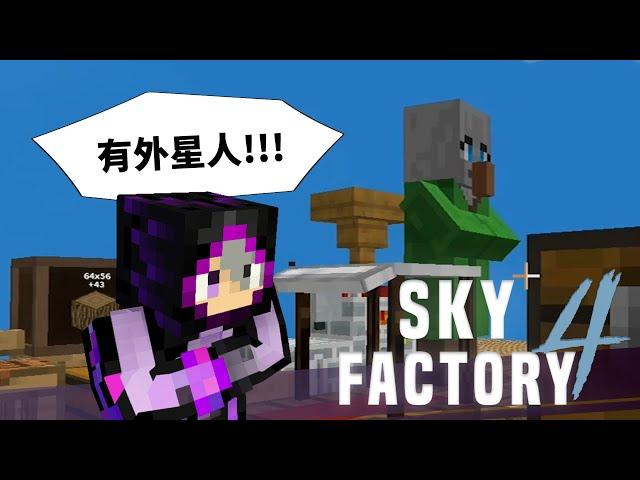 Minecraft 模組包生存 - 天空工廠4 #6 生命的起源 天外來客與植物進化