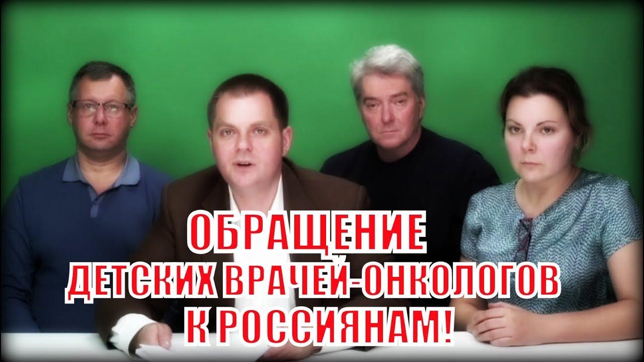 СРОЧНО! Обращение детских врачей-онкологов к россиянам!