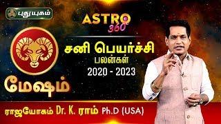 மேஷ ராசி சனி பெயர்ச்சி பலன்கள் 2020   Dr. K. Ram   Astro 360   20/01/2020