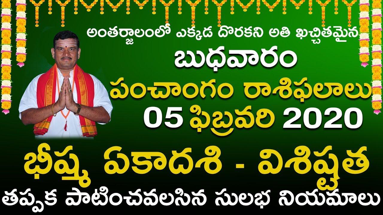 Today Telugu Panchangam Rasi Phalalu 04 February 2020 Bheeshma Ekadasi Youtube