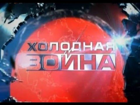 «Холодная война». Фильм второй
