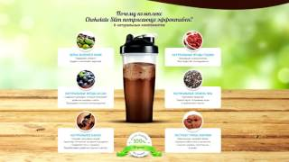 Chocolate slim купить  Сhocolate slim отзывы  Сhocolate slim цена online video cutter com