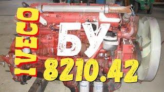 Двигатель Iveco Eurotech Eurostar Trakker  8210.42L (420л.с) 8210.42 купить по тел +79250306268(Запчасти БУ из Европы Отправка по России! Москва +79250306268 +79384468254 Сочи Польско-Белорусско-Российская Разбор..., 2013-09-18T17:35:36.000Z)