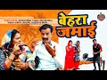 Gambar cover ताऊ बहरा  की ऐसी कॉमेडी अब तक नही देखी होगी  !! Behra Jamai !! बेहरा जमाई !! Tau Behra Funny Comedy