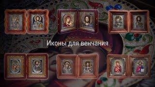 Иконы для венчания. Казанская, Иверская, Владимирская пары икон для венчания