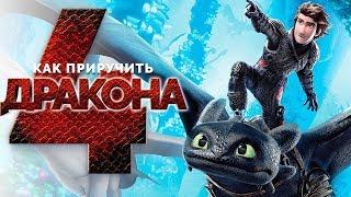 Как приручить дракона 4 [Обзор] / [Официальный русский трейлер 2]