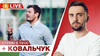 LIVE! 19:00 (20:00 мск). Ковальчук и Колесник. Натурализация для сборных и камбэк КФ