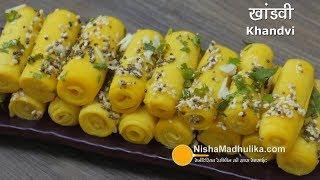 खांडवी बनाने की  विधि  | Khandvi recipe in Hindi | How To Make Khandvi At Home