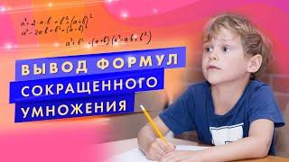 Вывод формул сокращенного умножения.