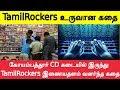 Tamilrockers Admin பற்றி நீங்கள் அறியாத பல அதிர்ச்சிகரமான உண்மைகள் | TamilRockers Admin life history