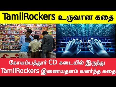 Tamilrockers Admin பற்றி நீங்கள் அறியாத பல அதிர்ச்சிகரமான உண்மைகள் | TamilRockers Admin life history thumbnail