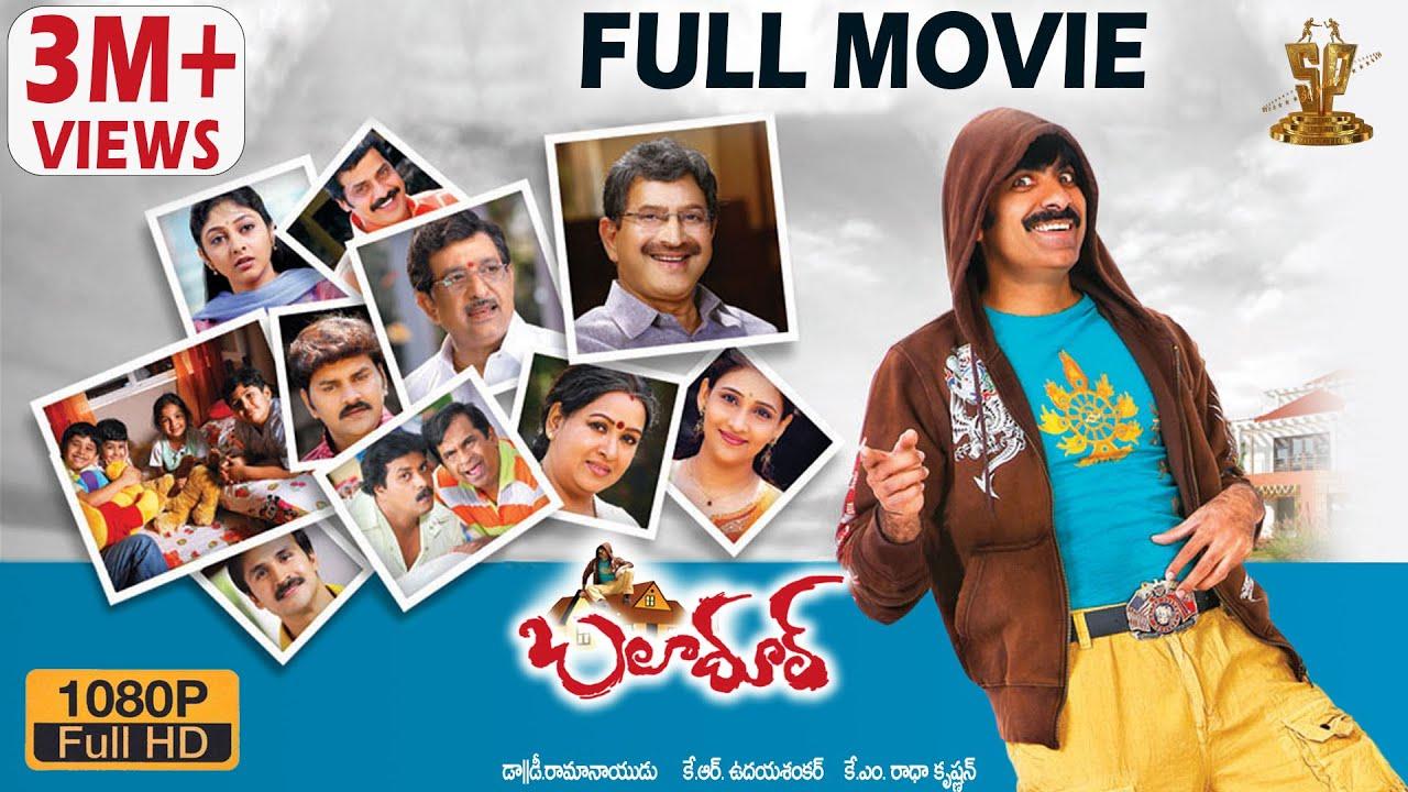 Download Baladoor Telugu Full HD Movie | Ravi Teja | Anushka Shetty | Sunil | Suresh Productions