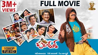 Baladoor Telugu Full HD Movie | Ravi Teja | Anushka Shetty | Sunil | Suresh Productions
