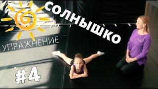 #4 Упражнение СОЛНЫШКО | развивающая хореография для детей