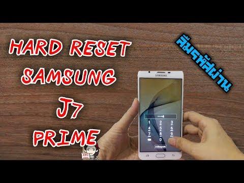 hard reset SAMSUNG GALAXY J7 PRIME ลืมรหัสผ่าน by ATC videos