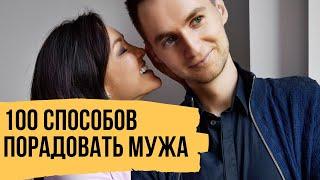 100 СПОСОБОВ КАК ПОРАДОВАТЬ МУЖЧИНУ К 23 ФЕВРАЛЯ Секреты семейных отношений