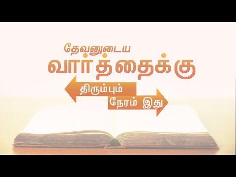 Tamil Service | April 9th 2017