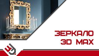 Зеркало в 3D Max