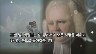 [40일 대각성 기도회(15)] 조지 휫필드의 눈물의 설교