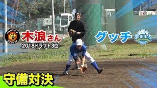 ドラフト当日、阪神3位指名の木浪さんにグッチが守備対決を挑む