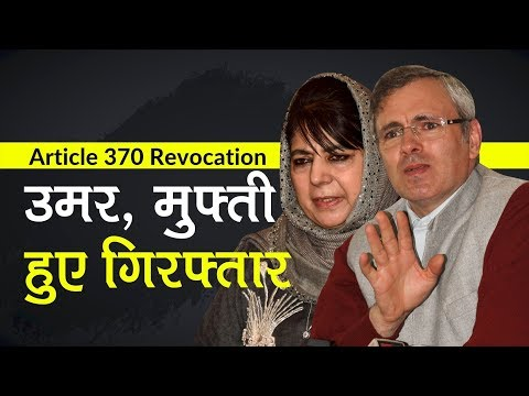 Mehbooba Mufti, Omar Abdullah arrested after revocation of Article 370, 35A | Jammu and Kashmir