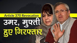 Mehbooba Mufti Omar Abdullah arrested after revocation of Article 370 35A Jammu and Kashmir