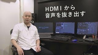 HDMIから映像と音を分離させる機器を使うのは要注意