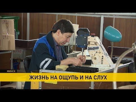 Незрячие в Беларуси: