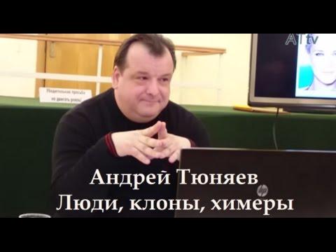 Картинки по запросу Андрей Тюняев