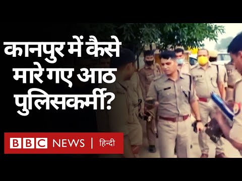 UP Police पर