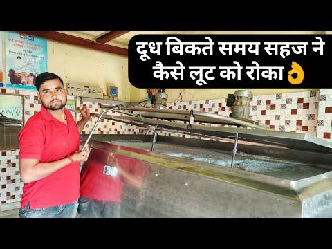 दूध बेचने की आदर्श दुकान   Saahaj Milk Producer Company Uttar Pardesh india from YouTube · Duration:  5 minutes 23 seconds