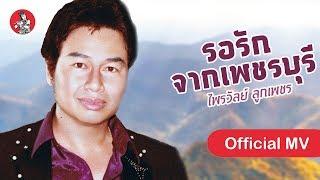 รอรักจากเพชรบุรี - ไพรวัลย์ ลูกเพชร [Official MV]