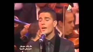 كل دا كان ليه - محمد عساف - حفل دار الاوبرا - مصر