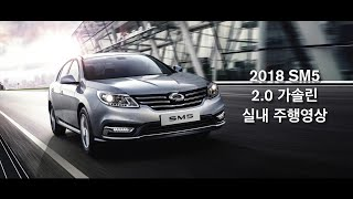 2018 SM5 2.0 가솔린 클래식 시승기+주행 영상