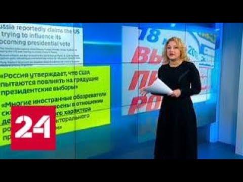 Рябков: США хотят создать атмосферу хаоса во время президентских выборов в России - Россия 24