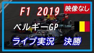 F1 2019 第13戦ベルギーGP 決勝 ライブ実況