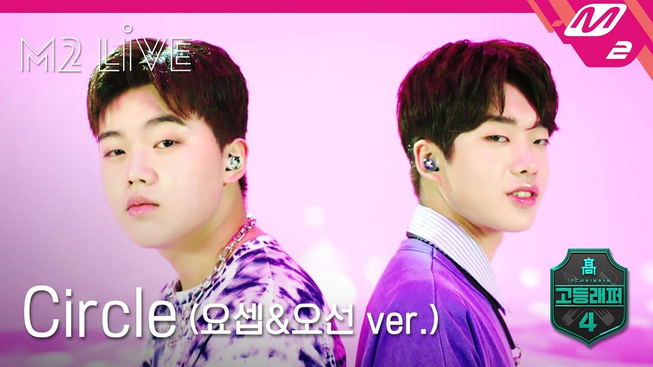 [M2 LIVE] 고등래퍼4 요셉 & 오선 CIRCLE