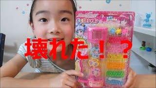 【壊れた!?】ハピネスチャージプリキュア!ビーズカシャポン/HappinessCharge PreCure!  Beads Cashapon thumbnail
