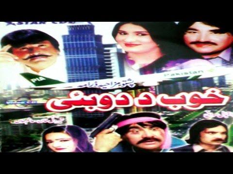 Pashto Comedy Drama,KHOOB DA DUBAI - Ismail Shahid,Pushto Comedy Film Movie