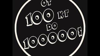 """Проект """"От 100 кг до 100000$"""", #похудение (Выпуск 1) - Диета Дюкана """"Я не умею худеть"""""""