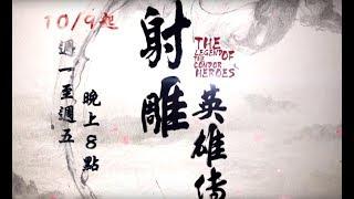 呂薔Amuyi - 不像話 (中天 射鵰英雄傳2017 淒美片尾曲)