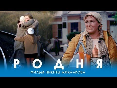 Родня (драма, реж. Никита Михалков, 1981 г.)