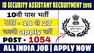IB recruitment 2018 | ib security assistant notification (2018) | Exam Circle