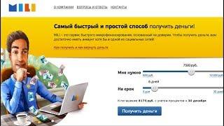 мИЛИ (Mili) личный кабинет Вход займ онлайн