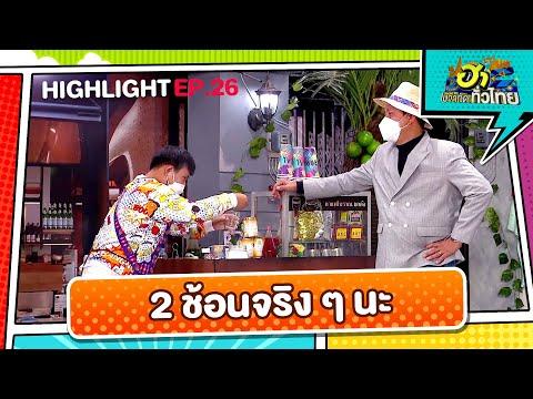 กาแฟหนึ่งแก้วใส่น้ำตาลกี่ช้อน? เจอแบบนี้ถึงกับปวดหัว! | Highlight | EP.26 | ฮาไม่จำกัดทั่วไทย